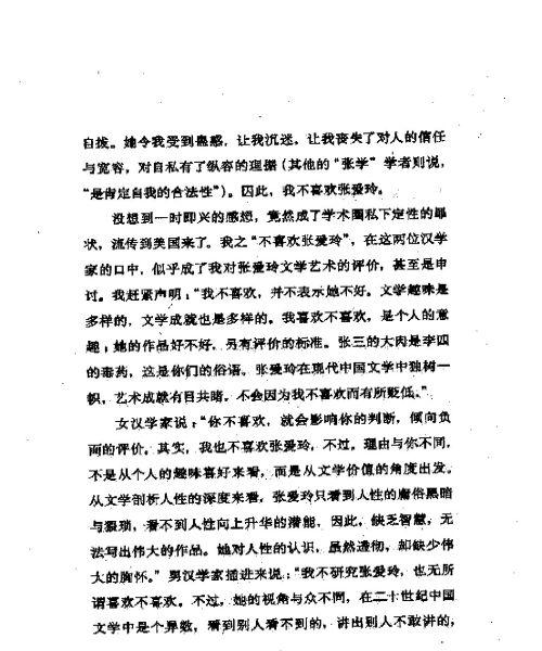 雅言與俗語 ( 114-2 )