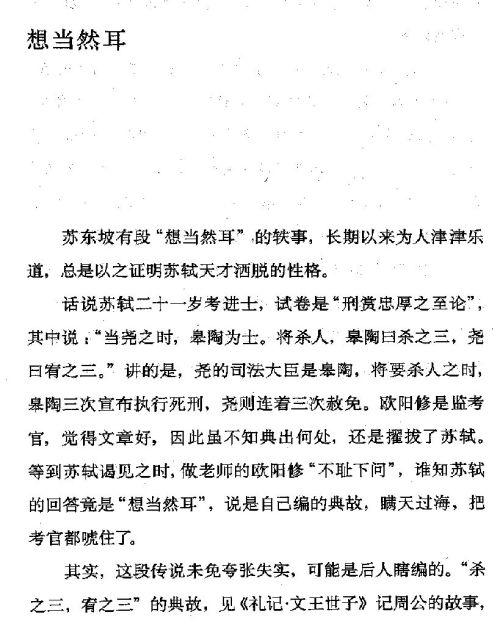 迷死人的故事 ( 34-1 )