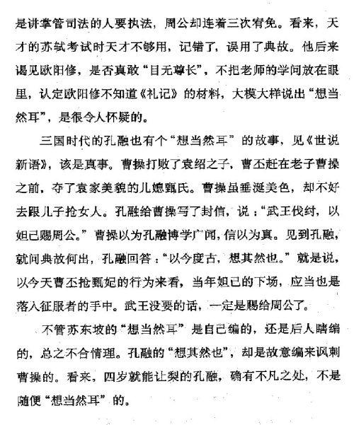 迷死人的故事 ( 34-2 )