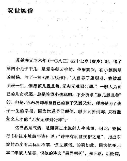 迷死人的故事 ( 35-1 )