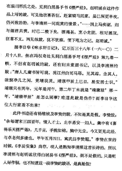 迷死人的故事 ( 36-2 )