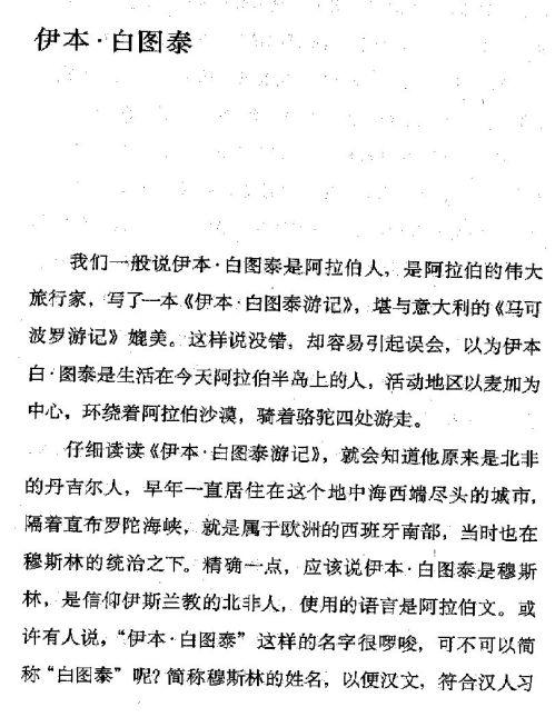 迷死人的故事 ( 37-1 )