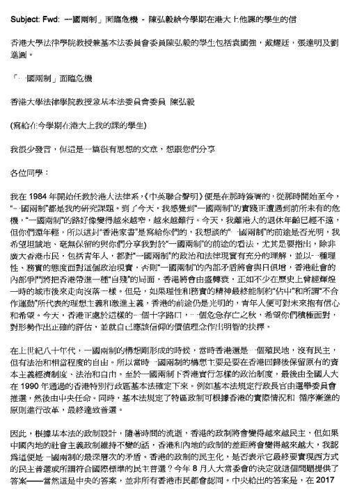 陳弘毅教授的一篇文章 ( 1 )