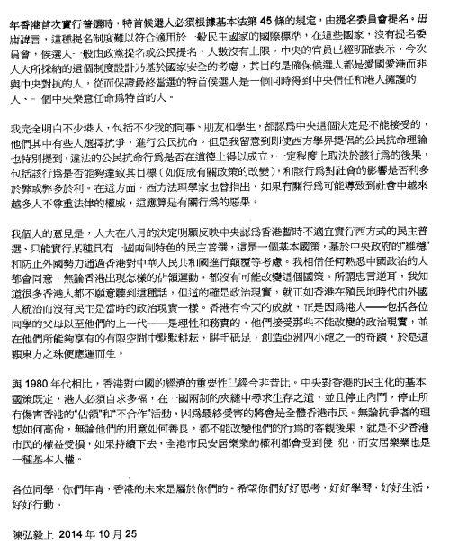 陳弘毅教授的一篇文章 ( 2 )