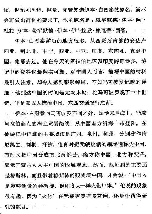 迷死人的故事 ( 37-2 )