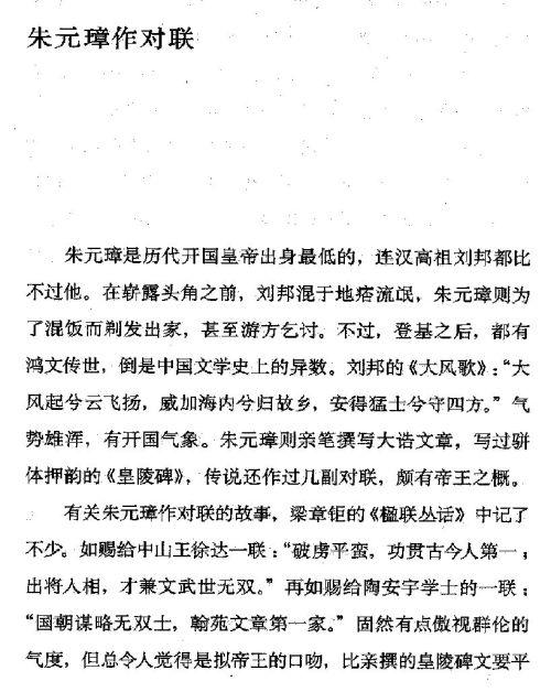 迷死人的故事 ( 38-1 )