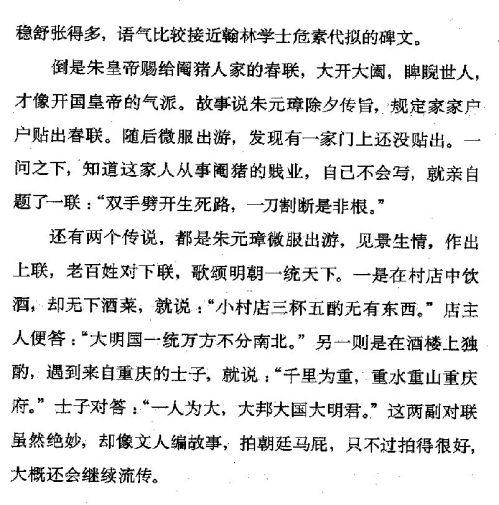 迷死人的故事 ( 38-2 )