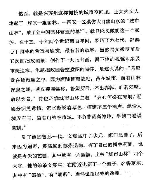 迷死人的故事 ( 40-2 )
