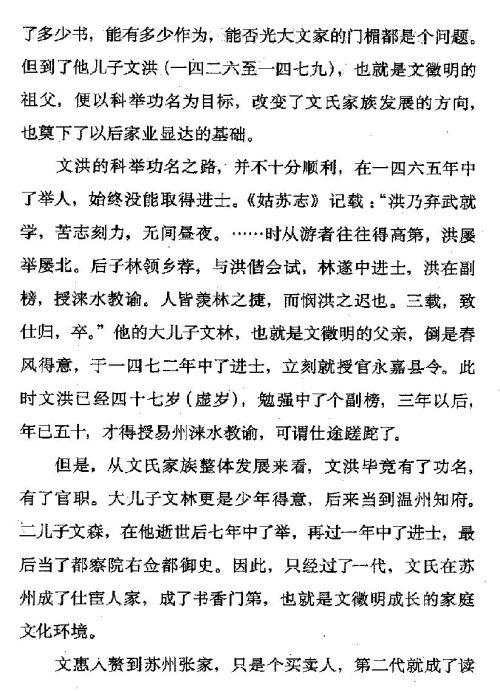 迷死人的故事 ( 41-2 )