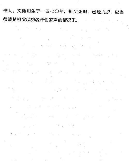 迷死人的故事 ( 41-3 )