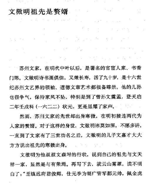 迷死人的故事 ( 42-1 )