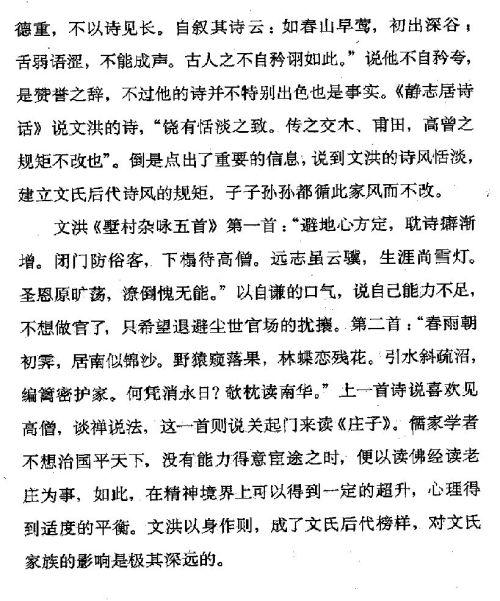 迷死人的故事 ( 43-2 )