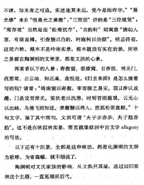 迷死人的故事 ( 44-2 )