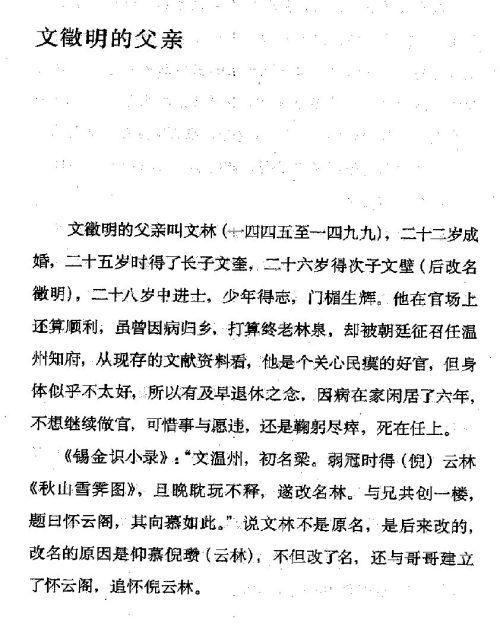 迷死人的故事 ( 45-1 )