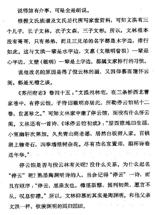 迷死人的故事 ( 45-2 )