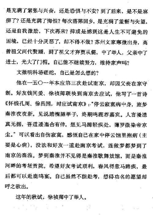 迷死人的故事 ( 47-2 )