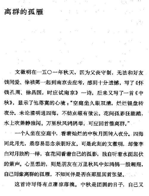 迷死人的故事 ( 48-1 )
