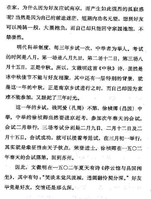 迷死人的故事 ( 48-2 )