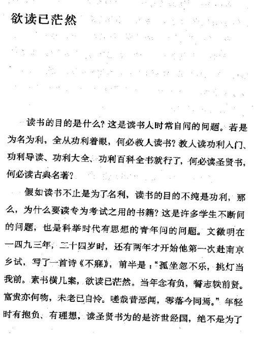 迷死人的故事 ( 49-1 )