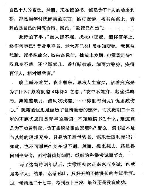 迷死人的故事 ( 49-2 )