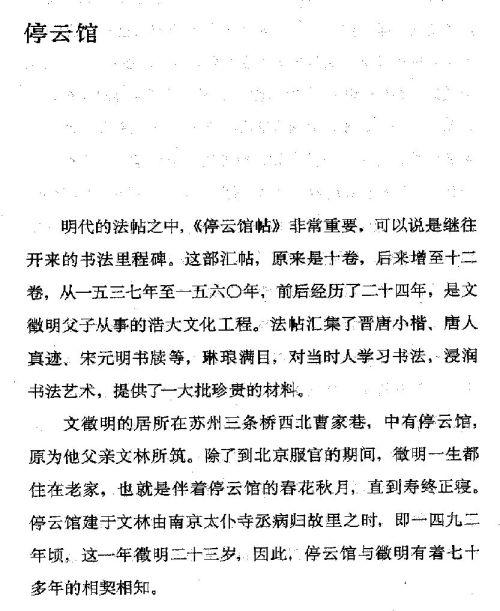 迷死人的故事 ( 51-1 )