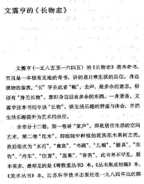 迷死人的故事 ( 52-1 )