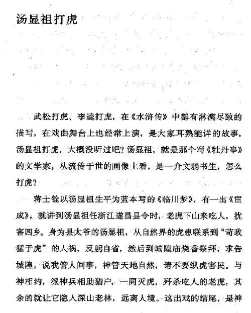 迷死人的故事 ( 53-1 )
