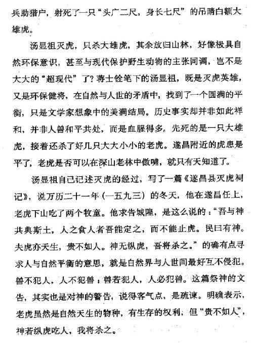 迷死人的故事 ( 53-2 )