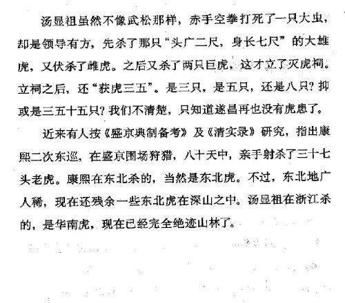 迷死人的故事 ( 53-3 )