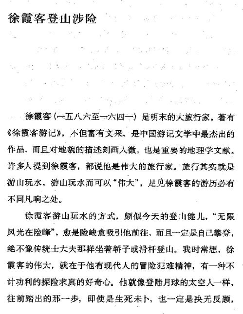 迷死人的故事 ( 54-1 )