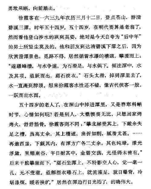 迷死人的故事 ( 54-2 )