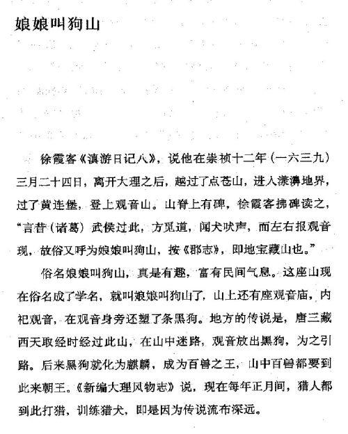 迷死人的故事 ( 55-1 )