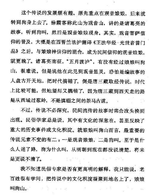 迷死人的故事 ( 55-2 )