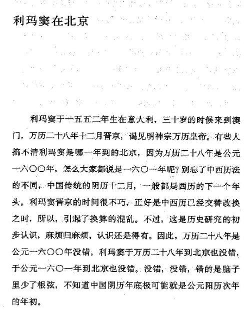 迷死人的故事 ( 56-1 )