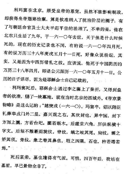 迷死人的故事 ( 56-2 )