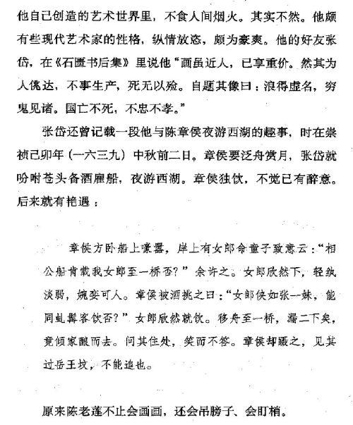 迷死人的故事 ( 57-2 )