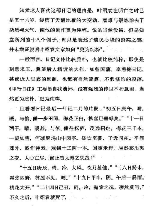 迷死人的故事 ( 58-2 )