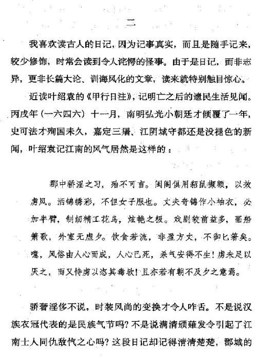 迷死人的故事 ( 58-3 )