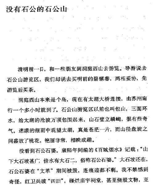 迷死人的故事 ( 59-1 )