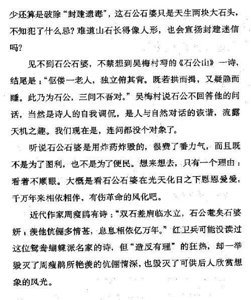 迷死人的故事 ( 59-2 )