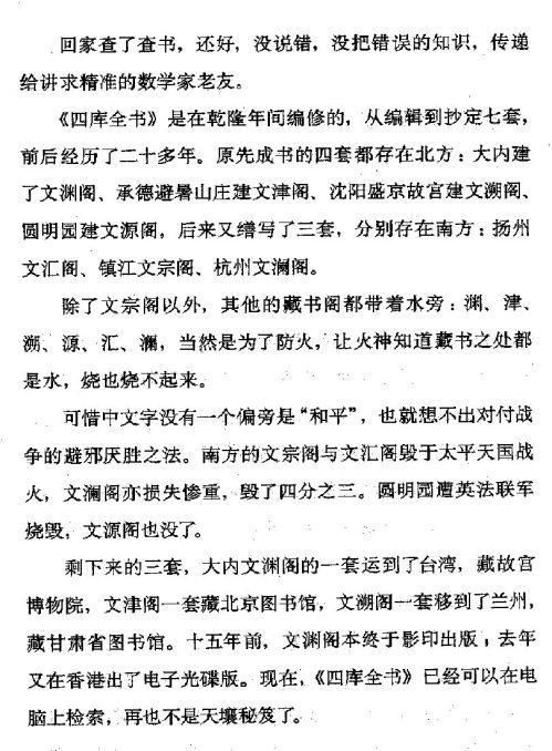 迷死人的故事 ( 60-2 )