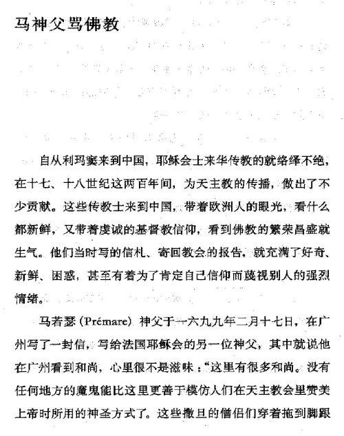 迷死人的故事 ( 61-1 )