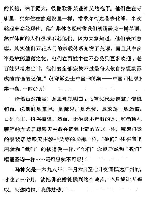 迷死人的故事 ( 61-2 )