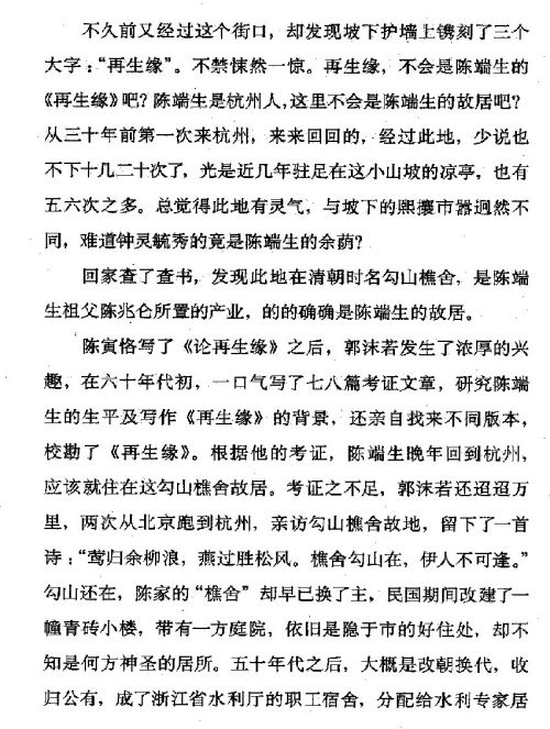 迷死人的故事 ( 62-2 )