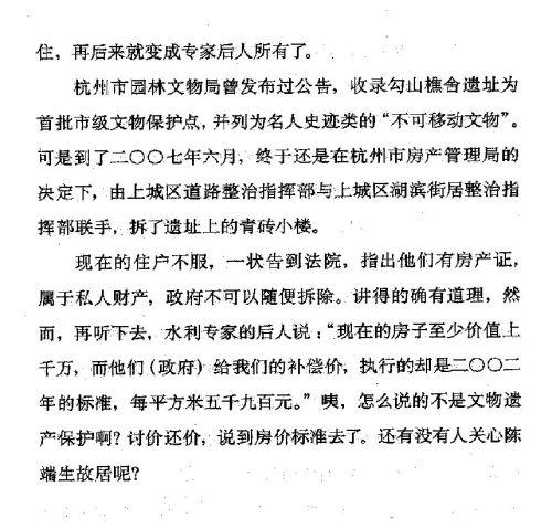 迷死人的故事 ( 62-3 )