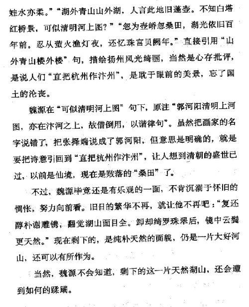 迷死人的故事 ( 63-2 )