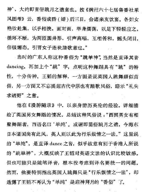 迷死人的故事 ( 66-2 )