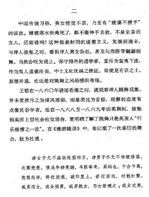 迷死人的故事 ( 66-3 )