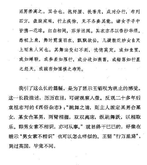 迷死人的故事 ( 66-4 )