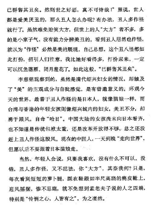 迷死人的故事 ( 68-2 )